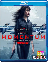 BD-8582絕命盜竊/ 動力Momentum (2015)