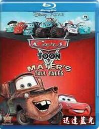 BD-1700賽車總動員卡通之大話板牙 Cars Toons: Mater's Tall Tale