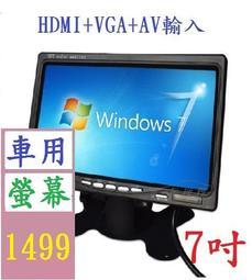 【三峽貓王的店】7寸台式顯示器HDMI VGA AV接口車載監視監控器數字液晶屏倒車優先 車用螢幕 7吋車用螢幕