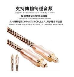 光纖音訊發燒線 SPDIF數位輸出 HIFI級音質 音箱方頭對方口 5.1聲道擴大機音響 /  1條