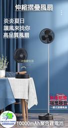 【CL】現貨!{限時特價} 10000超大毫安電容量 8吋伸縮式風扇 靜音 電路保護 小風扇 桌面 摺疊伸縮風扇