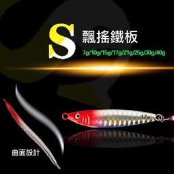 S型飄搖鐵板7-80g 台灣現貨【漁聚釣具】岸拋路亞 微鐵 微物 擬餌
