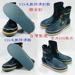 High-In 新款式EVA耐震毛氈防滑鞋 台灣製造 磯釣鞋 溯溪鞋 潛水鞋 菜瓜布鞋 浮潛鞋 釣魚鞋 另售:呼吸管