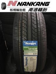 【板橋輪胎館】南港輪胎 SX-608 195/ 55/ 15