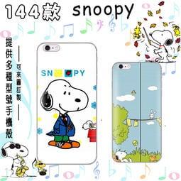 史努比手機保護殼 OPPO 三星 vivo iPhone 小米紅米 Sony ASUS HTC 華為 Nokia