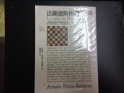 小說 法蘭德斯棋盤 阿圖洛.貝雷茲 漫遊者文化 (歡迎交換超合金魂, robot魂, sr合金等非鋼彈機器人系列)