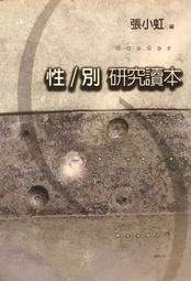 <東岸二手書庫>性/別  研究讀本  八成新
