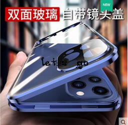 iPhone 12 pro max 手機殼 雙面玻璃 萬磁王 磁吸 12 Mini 透明 金屬邊框 鏡頭全包 防摔保護殼