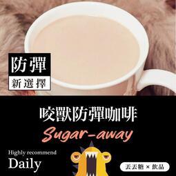 ▶送電動攪拌棒◀ 防彈咖啡 防彈可可 台灣 生酮 低醣 MCT油 草飼奶油 赤藻糖醇 淨碳水 咬獸