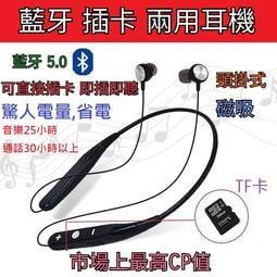 中和可自取 733TF 藍牙插卡耳機 頸掛磁吸式 藍牙5.0 運動耳機 聽歌通話長達25小時以上 台灣公司貨
