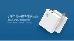 【小米新品】充電器功能的 二合一移動電源  支援小愛同學米家智能插座 WiFi 版(充電器)白色