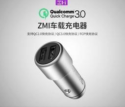 ZMI紫米車載充電器 車用充電器 快充版QC3.0 雙USB車充 12V/5V 官方原裝正品