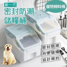 寵物飼料桶 貓砂桶 狗狗飼料桶 寵物零食桶 儲米桶 儲糧桶 糧食桶 密封桶  掀蓋式米桶
