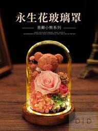 現貨>> 超美 永生花玫瑰熊 玻璃罩玫瑰熊  玻璃罩永生花 玻璃罩玫瑰 永生花玫瑰 情人節禮物 送禮 聖誕節 玫瑰花