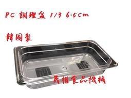 【民權食品機械】PC調理盆1/ 3 6.5cm身/ 料理盆/ 剉冰盒/ 沙拉盆/ 沙拉盒/ 配料盒/ 調味盒/ 調理盒
