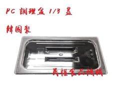【民權食品機械】PC調理盆1/ 3 蓋/ 料理盆/ 剉冰盒/ 沙拉盆/ 沙拉盒/ 配料盒/ 調味盒/ 調理盒