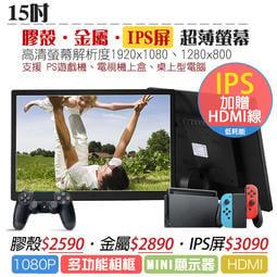 ⛔15吋PS4螢幕📺超薄金屬窄邊高清車用遊戲顯示器 廣告機撥放器數碼相框PS、switch遊戲機電視機上盒顯示器螢幕