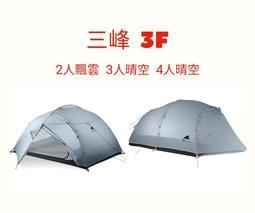(現貨) 三峰 3F  帳篷 晴空/飄雲   2人/3人/4人 15D矽膠 雙門 附地步 登山 露營帳篷