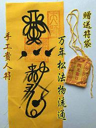 道教龍虎山張天師祖傳手繪靈符 大師手繪靈符 貴人符