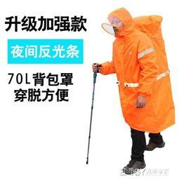 徒步雨衣bluefield 戶外雨衣登山徒步旅游超輕背包連體雨披防水男女款