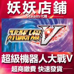【妖妖店鋪】超商繳費Steam 超級機器人大戰V SUPER ROBOT WARS V  PC數位版