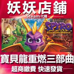 【妖妖店鋪】超商繳費Steam 寶貝龍:重燃三部曲 Spyro Reignited Trilogy 數位版