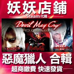 【妖妖店鋪】超商繳費Steam  惡魔獵人 HD 合輯 Devil May Cry HD 數位版