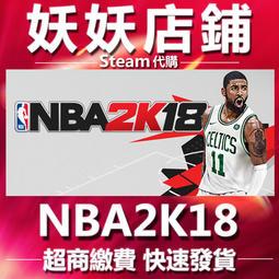 【妖妖店鋪】超商繳費Steam 美國職業籃球2018 標準版 NBA 2K18 數位版