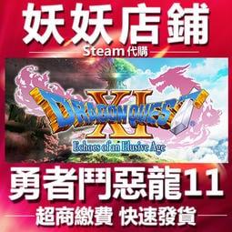 【妖妖店鋪】超商繳費Steam 勇者鬥惡龍XI DRAGON QUEST XI 數位版