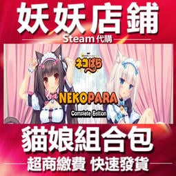 【妖妖店鋪】貓娘少女 0+1+2+3 繁中 全系列合輯 NEKOPARA complete edition 數位版