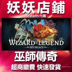 【妖妖店鋪】超商繳費Steam 巫師傳奇 Wizard of Legend 數位版