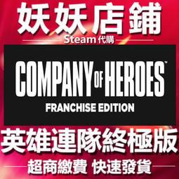 【妖妖店鋪】超商繳費 英雄連隊2 終極版 Company of Heroes Franchise Edition數位版