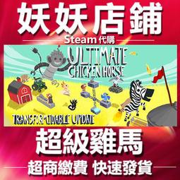 【妖妖店鋪】超商繳費Steam 超級雞馬 Ultimate Chicken Horse 數位版