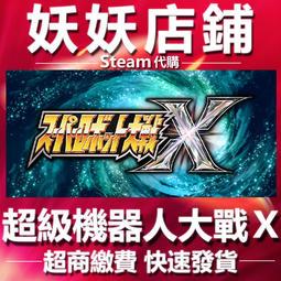 【妖妖店鋪】超商繳費Steam 超級機器人大戰X●SUPER ROBOT WARS X 正版遊戲💖超低特價💖快速發貨