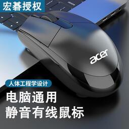 【新款熱銷】宏碁有線游戲臺式圓孔電腦 迷你滑鼠 靜音滑鼠 滑鼠墊 鼠標 無線滑鼠