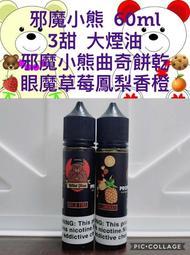 【  完美   滿千免運  邪魔小熊  60ml  3甜】 (大煙油)    現貨口味如下  照片有簡介