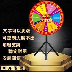 抽獎轉盤 抽獎轉盤幸運大轉盤抽獎道具可控大轉盤支架定制遊戲活動抽獎轉盤