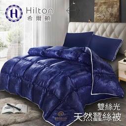 【免運】Hilton 希爾頓 拜占庭 雙絲光 天然蠶絲被 2.5KG/ 藍