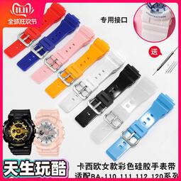 限時下殺防水矽膠手錶帶女適配卡西歐BA-110 111 112 120粉白藍色改裝錶鍊  露天拍賣