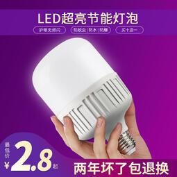 節能led燈泡e27螺口螺旋口超亮照明家用室內戶外防水球泡黃光白光