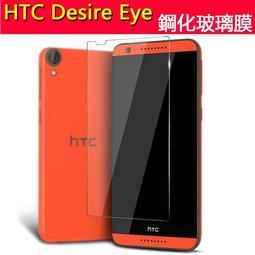 HTC Desire 820 鋼化膜 保護貼 螢幕保護貼 htc 820S 強化玻璃貼 手機貼膜 玻璃貼 螢幕貼
