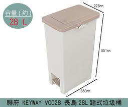 『振呈』 聯府KEYWAY VO028 長島踏式垃圾桶 掀蓋式垃圾桶 腳踏式垃圾桶 分類回收桶 28L / 台灣製