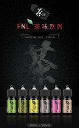 鹽選小煙會館 FNL茶譜 香精50%30ML