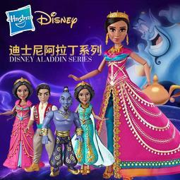孩之宝迪士尼阿拉丁茉莉公主灯神精灵娃娃过家家女孩儿童玩具公仔【更多精品進店看】