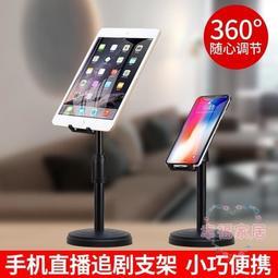 【精選】手機三角架iPad平板電腦支撐架桌面懶人床頭多功能支駕萬能通用夾手-行運時代