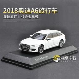 【正品】奧迪A6旅行車模型 原廠1:43 AUDI A8  A7 Q5仿真合金汽車模型擺件