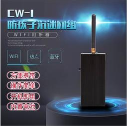 【行運時代】屏蔽器 家用便攜式2.4 5G熱點wifi無線網絡信號防屏蔽干擾器防小孩上網癮