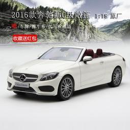 【正品】奔馳C200跑車模型 原廠1:18奔馳E級E300 E260L旅行車合金汽車模型
