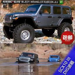 【新品上市】AXIAL SCX10三代  AXI03007 遙控模型1/ 10攀爬車仿真吉普KIT DIG