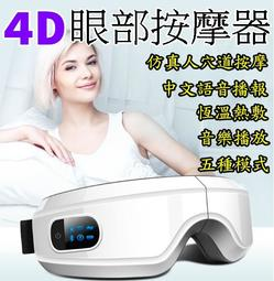 (現貨)新款上市 4D氣壓式眼部按摩器 眼睛按摩熱敷眼罩 眼睛舒壓 無線充電護眼器 母親節送禮